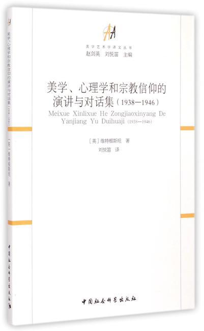 美学、心理学和宗教信仰的演讲与对话集(1938--1946)