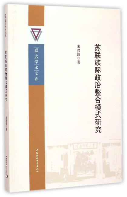 苏联族际政治整合模式研究