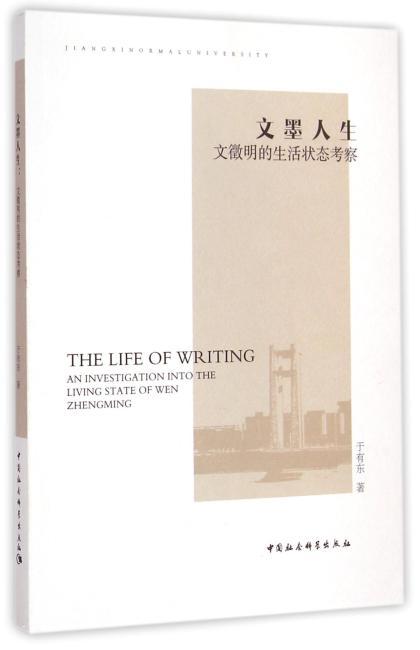 文墨人生:文徵明的生活状态考察
