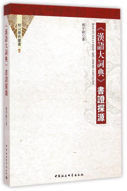 《汉语大词典》书证探源