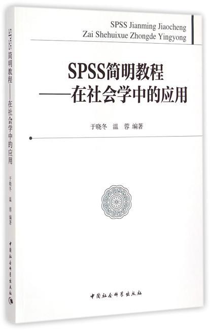 SPSS简明教程:在社会学中的应用