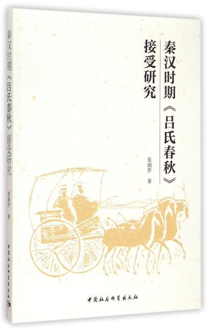 秦汉时期《吕氏春秋》接受研究