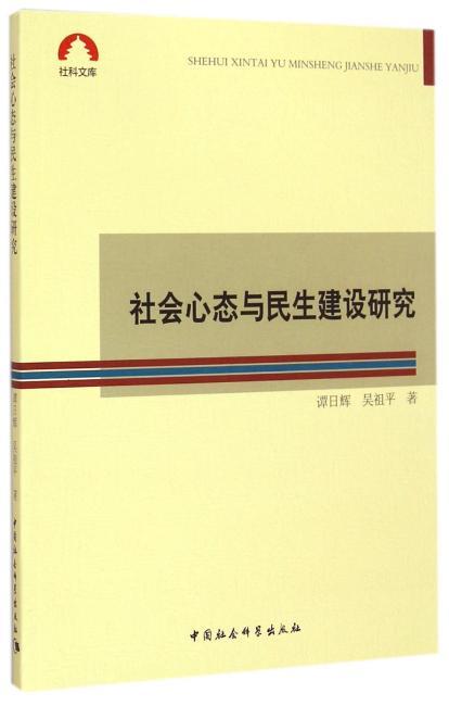 社会心态与民生建设研究(社科文库)