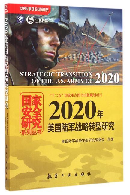 2020年美国陆军战略转型研究