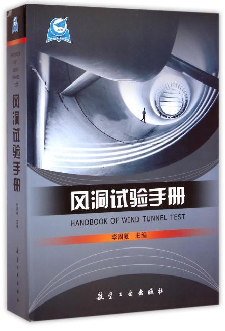 风洞试验手册
