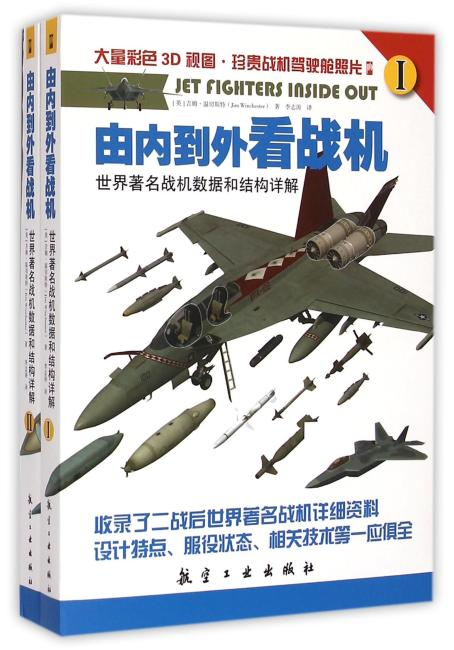 由内到外看战机:世界著名战机数据和结构讲解(I 、II)(全两册)