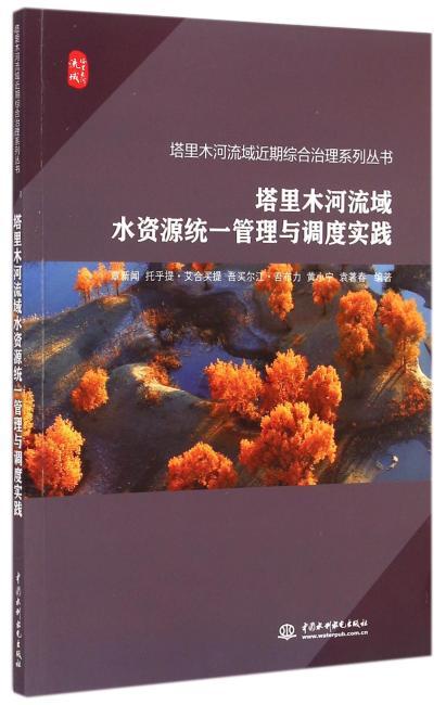 塔里木河流域水资源统一管理与调度实践(塔里木河流域近期综合治理系列丛书)