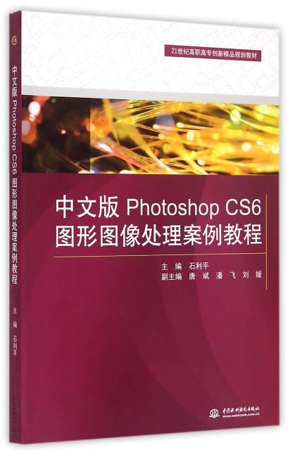 中文版Photoshop CS6图形图像处理案例教程(21世纪高职高专创新精品规划教材)
