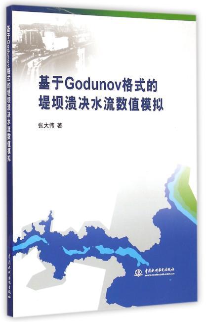基于Godunov格式的堤坝溃决水流数值模拟