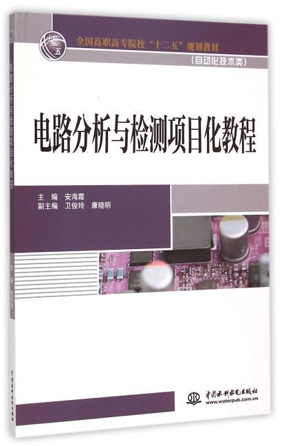 """电路分析与检测项目化教程(全国高职高专院校""""十二五""""规划教材(自动化技术类))"""