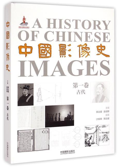 中国影像史(第一卷):古代