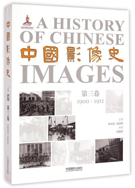 中国影像史(第三卷):1900-1911