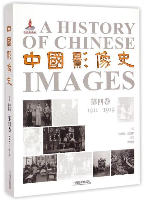 中国影像史(第四卷):1911-1919