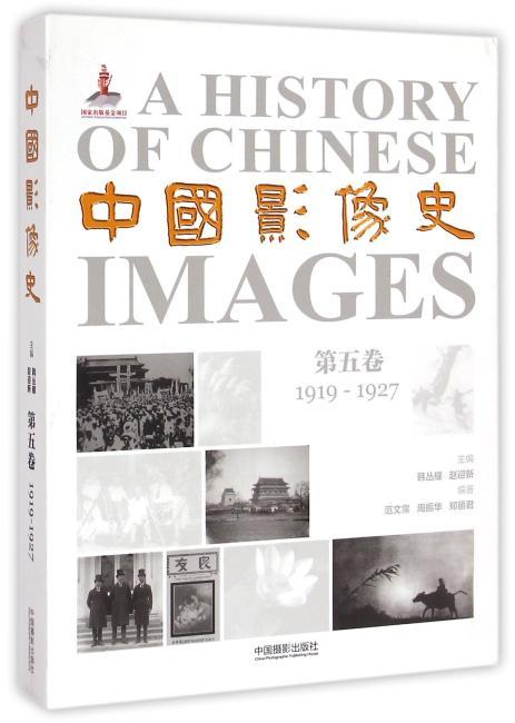 中国影像史(第五卷):1919-1927