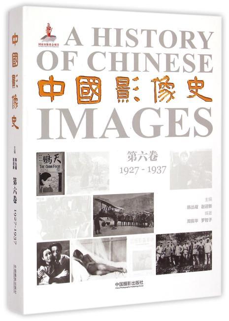 中国影像史(第六卷):1927-1937