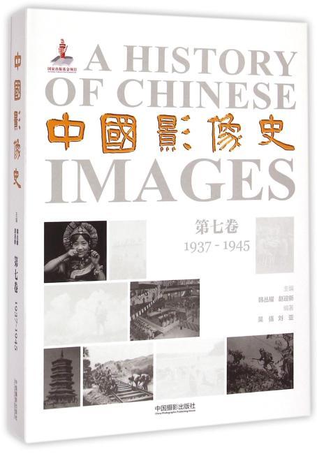 中国影像史(第七卷):1937-1945
