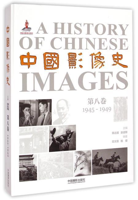 中国影像史(第八卷):1945-1949