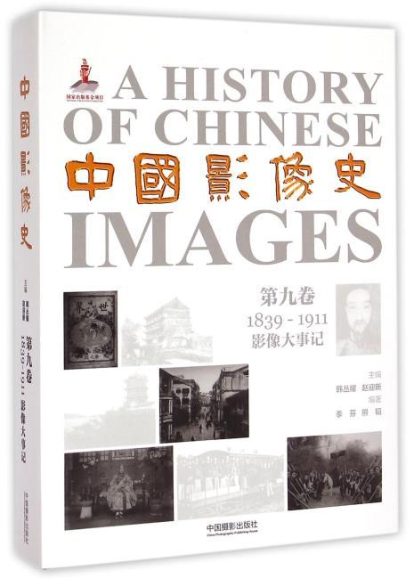 中国影像史(第九卷):1839-1911影像大事记