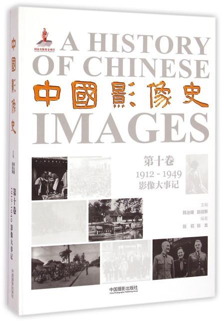 中国影像史(第十卷):1912-1949影像大事记