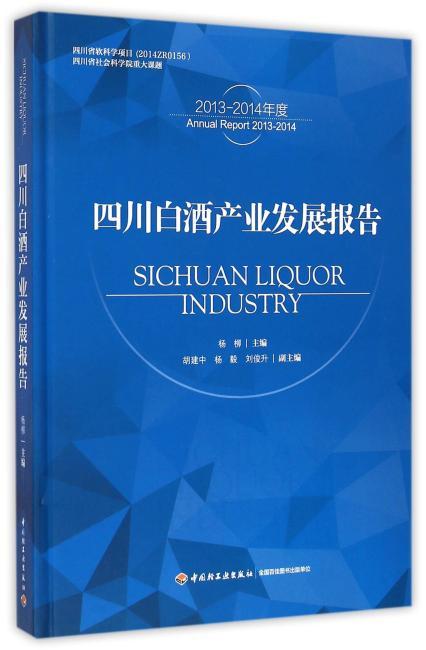 四川白酒产业发展报告