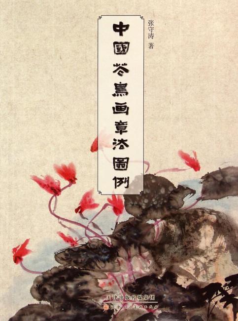 中国花鸟画章法图例