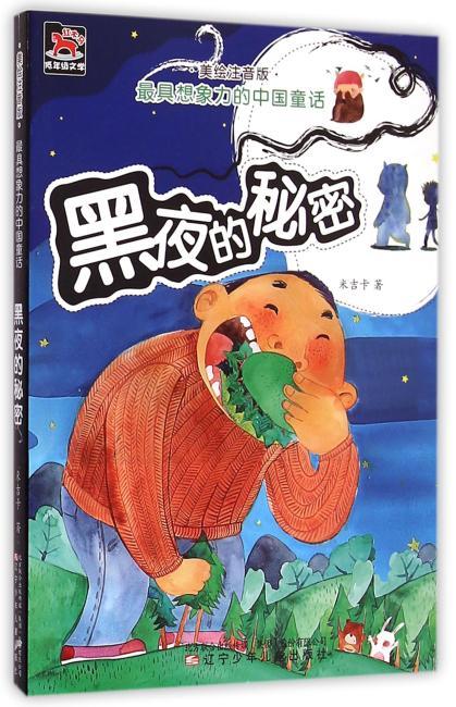 最具想象力的中国童话(美绘注音版)——黑夜的秘密