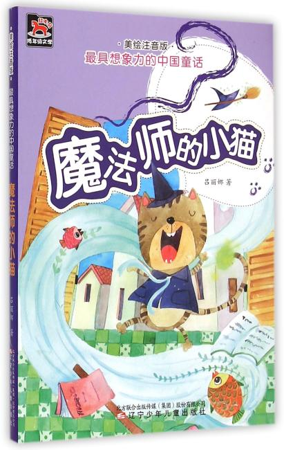 最具想象力的中国童话(美绘注音版)——魔法师的小猫