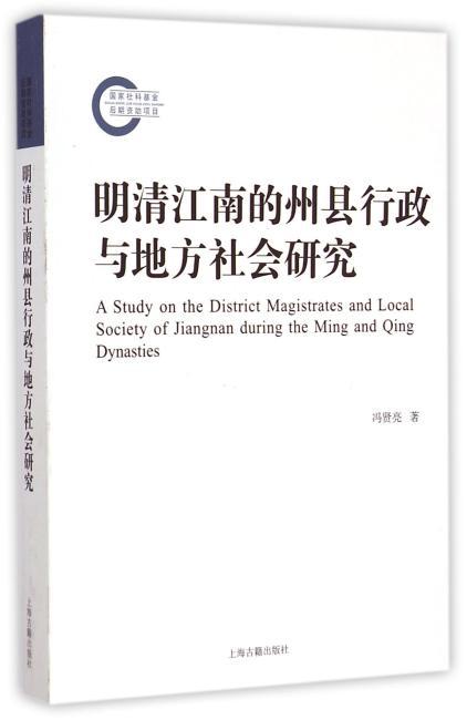 明清江南的州县行政与地方社会研究