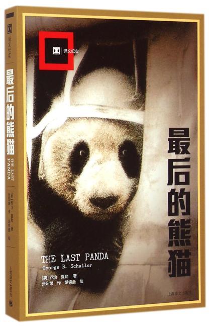 最后的熊猫(译文纪实)