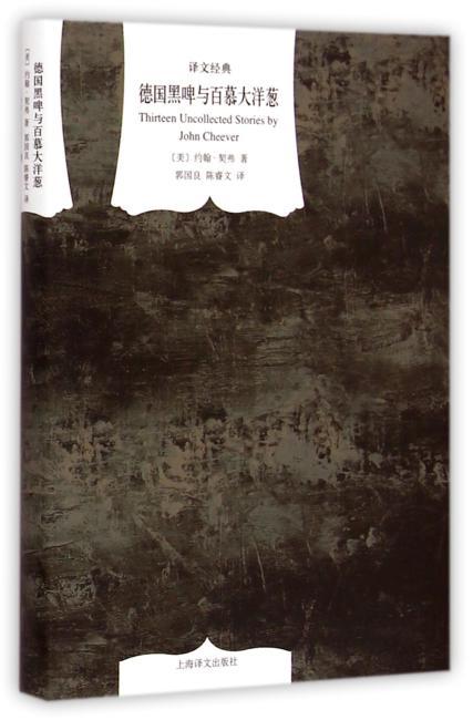 德国黑啤与百慕大洋葱——十三篇未结集短篇小说(译文经典)