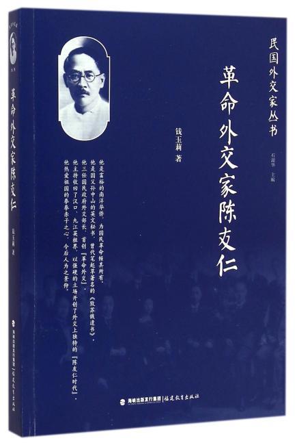 革命外交家陈友仁(民国外交家丛书)