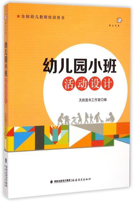 幼儿园小班活动设计(全国幼儿教师培训用书)
