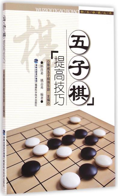 五子棋提高技巧