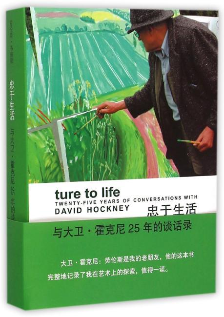 忠于生活:与大卫·霍克尼25年的谈话录
