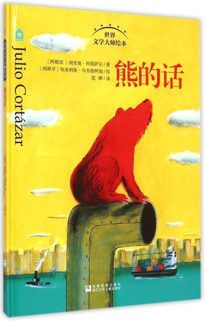 五星书坊 世界文学大师绘本:熊的话