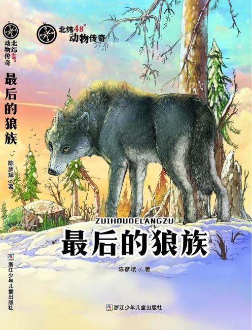 北纬48°动物传奇:最后的狼族