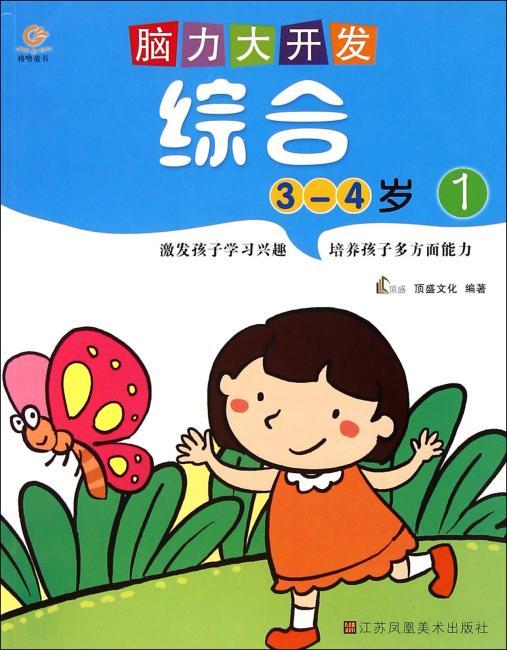 脑力大开发.综合(3-4岁1)