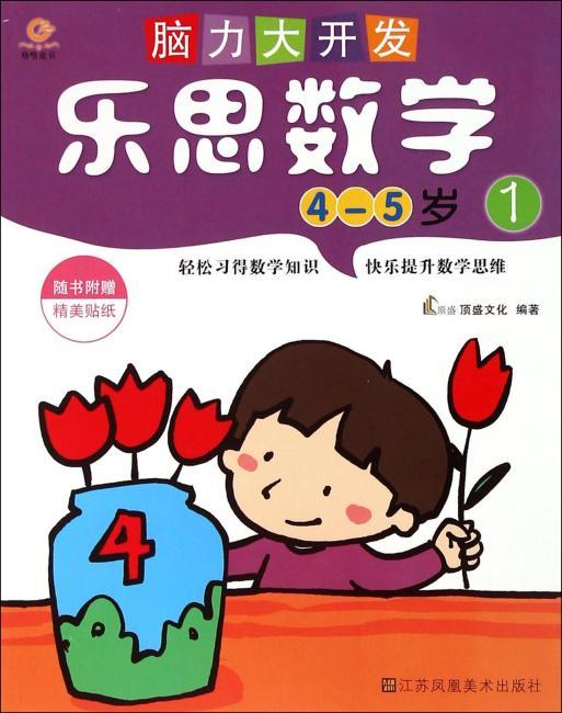 脑力大开发.乐思数学(4-5岁1)