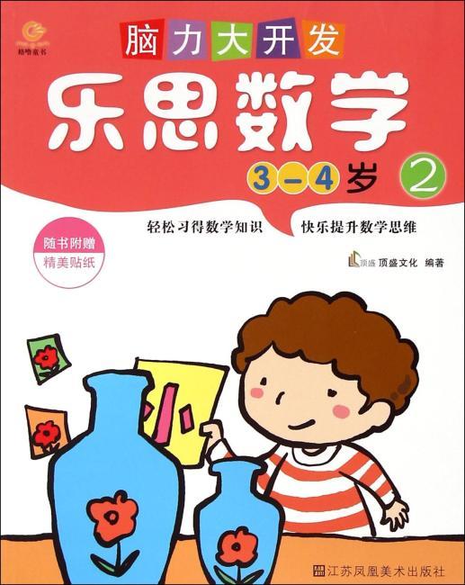 脑力大开发.乐思数学(3-4岁2)