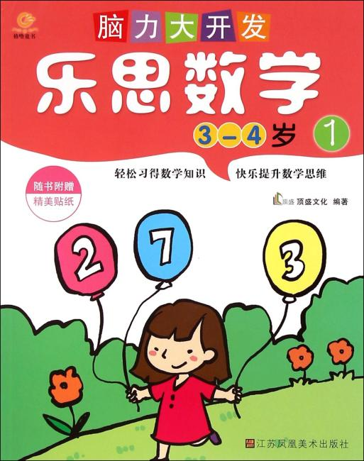 脑力大开发.乐思数学(3-4岁1)