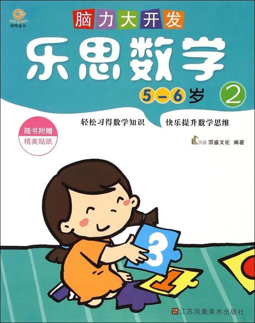 脑力大开发.乐思数学(5-6岁2)