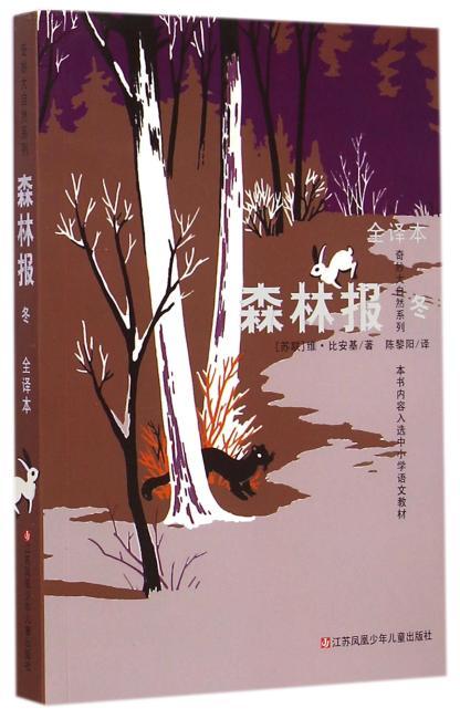 奇妙大自然系列森林报·冬