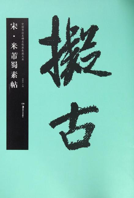 宋·米芾蜀素帖(中国书法名碑名帖原色放大本)