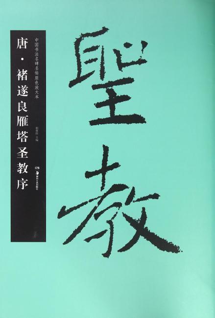 唐·褚遂良雁塔圣教序(中国书法名碑名帖原色放大本)