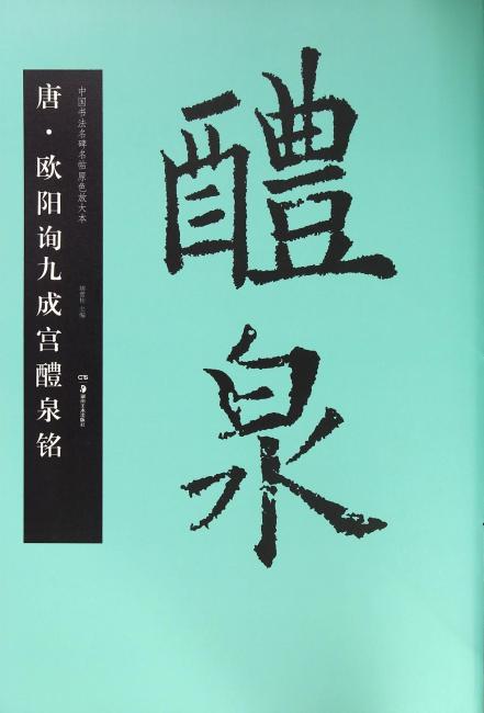 唐·欧阳询九成宫醴泉铭(中国书法名碑名帖原色放大本)