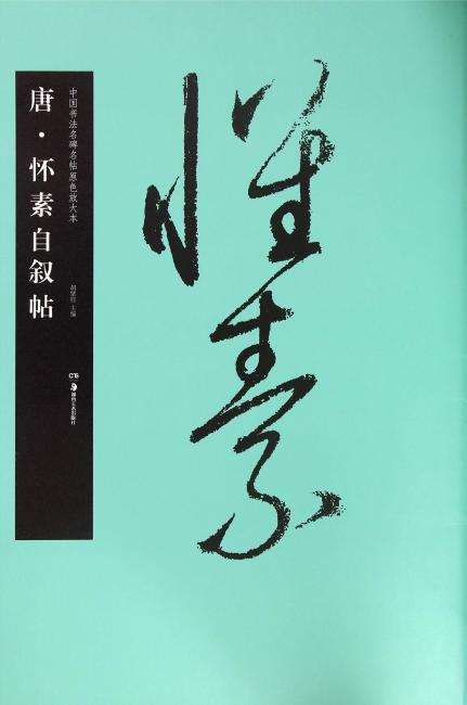 唐·怀素自叙帖(中国书法名碑名帖原色放大本)