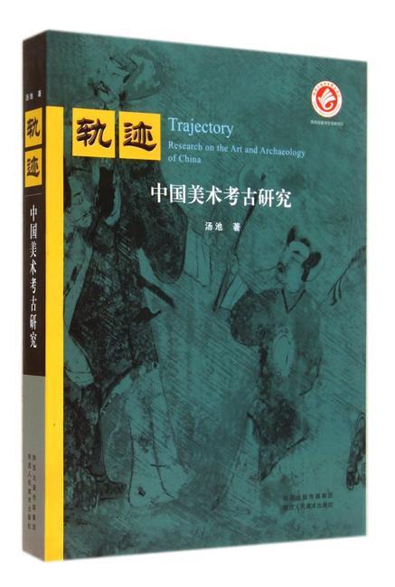 轨迹:中国美术考古研究