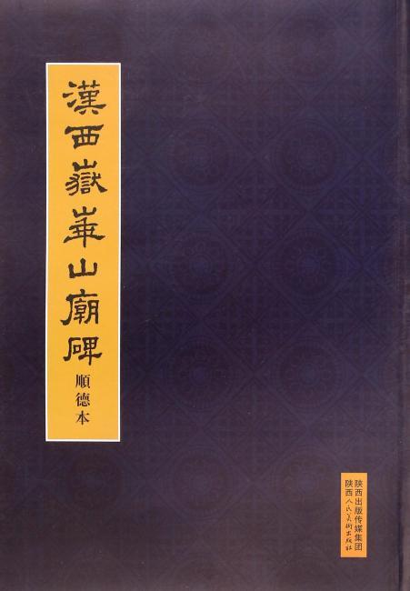 汉西岳华山庙碑(顺德本)