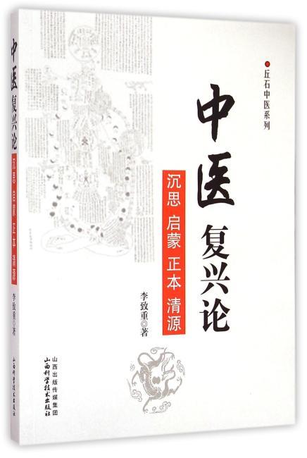 中医复兴论