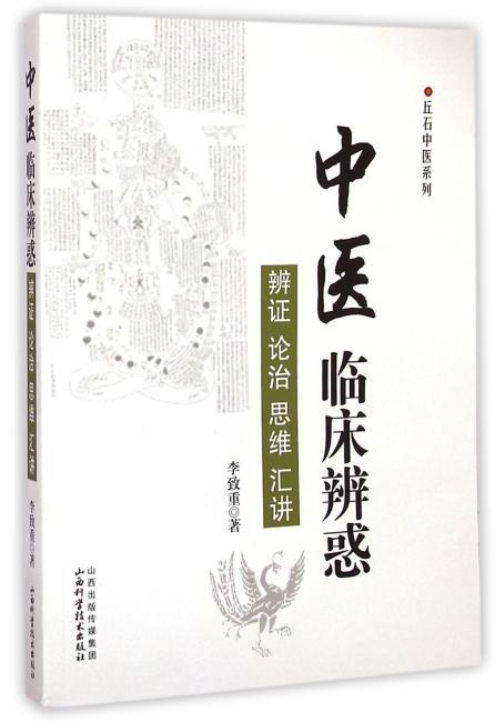 中医临床辨惑